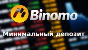 Binance минимальный депозит Eth