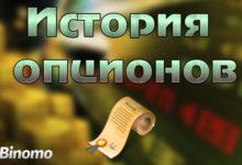 История опционов Биномо