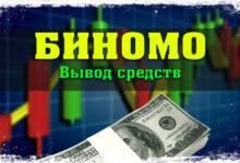 Photo of Вывод средств с Биномо