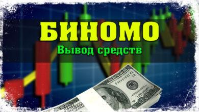 Вывод денег Биномо