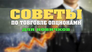 Photo of Советы трейдерам в торговле бинарными опционами