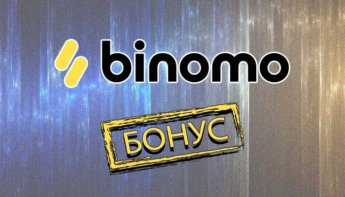 Биномо бонус купон