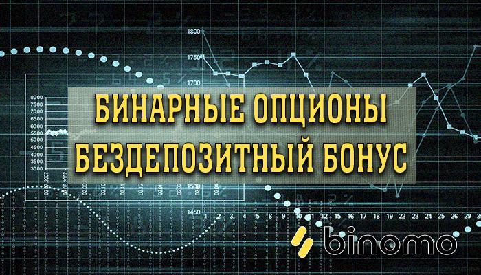 регистрация в бинарных опционах с бонусом