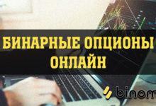 опционы онлайн